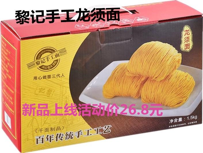 黎记龙须面炒面捞面汤面广东江门特产传统手工外海面1500g/箱包邮