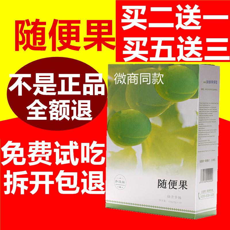 四季优美随便果官方正品酵素梅酸青梅果清净源果四季随便果正品
