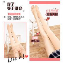 Southern People's silk stockings women's nude feeling spring and autumn winter bottoming pants women's flesh color pantyhose with plush and thickened bare leg artifact