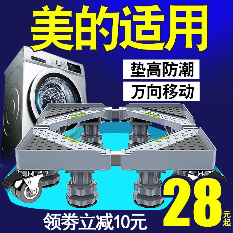美的滚筒洗衣机底座全自动波轮78公斤10专用脚托架防震移动万向轮