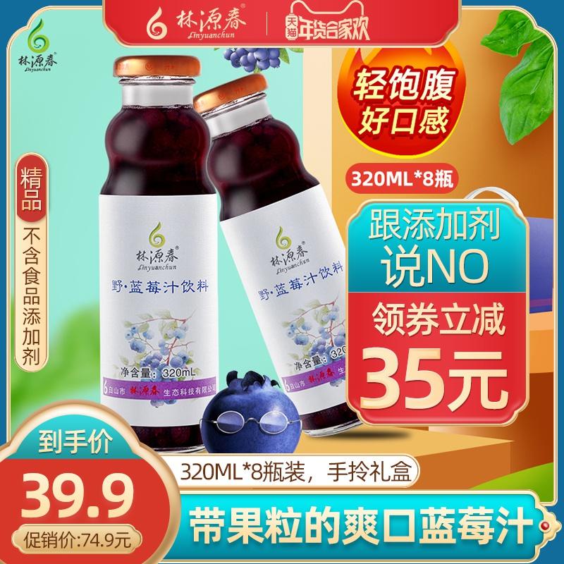 林源春野生蓝莓果汁饮料原浆浓缩果蔬汁蓝莓鲜榨果汁带果粒礼盒装