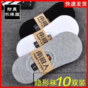 南极人男士防臭吸汗夏季全纯棉船袜
