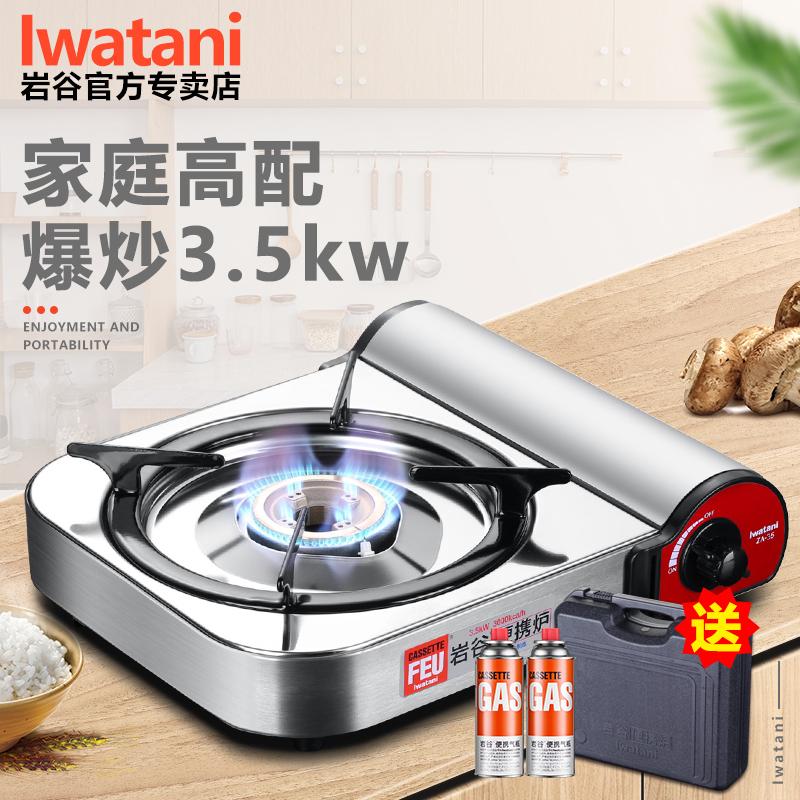 岩谷Iwatani户外瓦斯炉卡磁炉便携卡式炉防风燃气灶 野炊炉具炉子