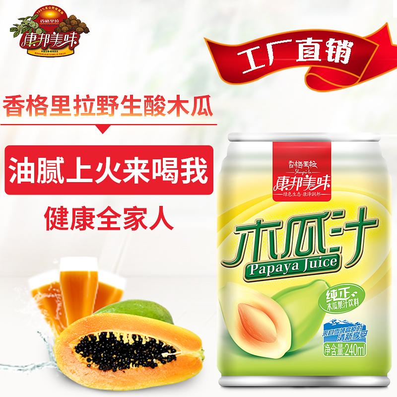 云南香格里拉高原酸木瓜汁240mlX24瓶饮料