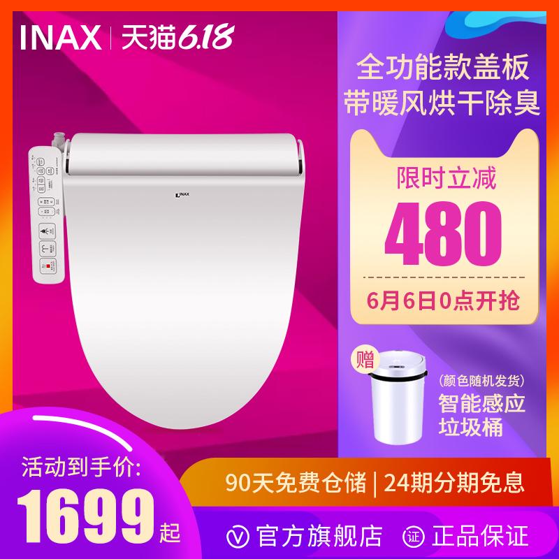 INAX日本伊奈智能马桶盖 全功能除臭暖风烘干电动智能盖板洁身器