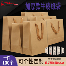 Kraft paper bag thickened tea handbag food general gift bag custom chili sauce red wine bag spot custom