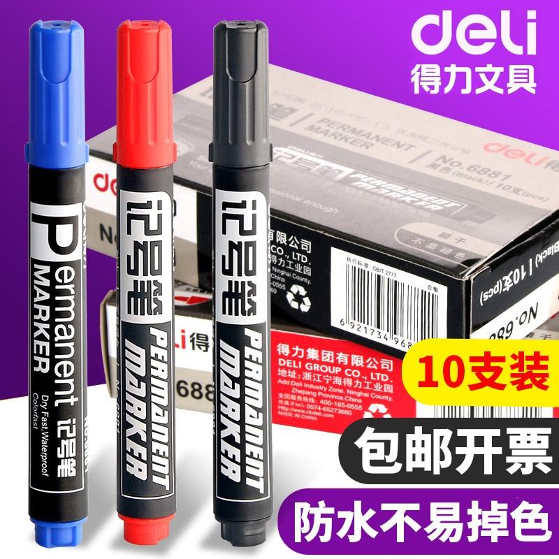得力记号笔黑色马克笔勾线笔油性笔防水不易掉色大头笔粗包邮批发