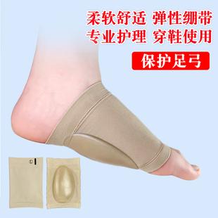 足弓垫扁平足矫正鞋垫带支撑偏平足平底儿童脚心垫塌陷矫形器神器