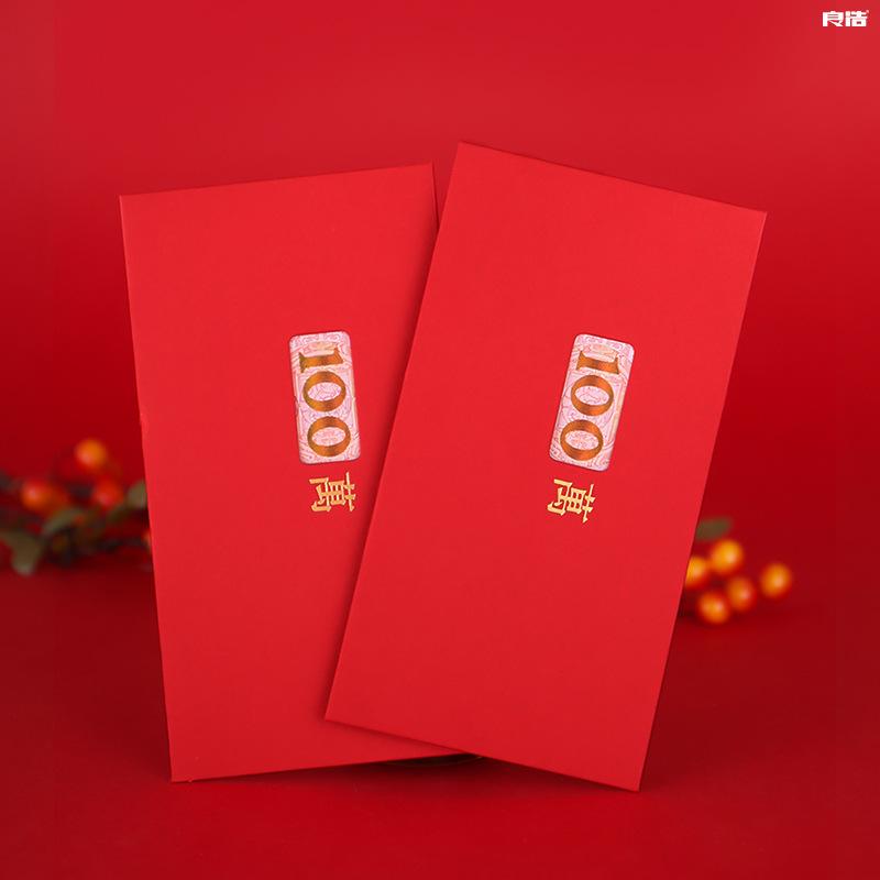 红包袋通用婚庆婚礼用品新年结婚创意万元大号压岁钱红包大吉大利