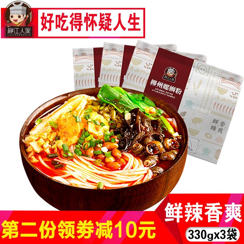柳江人家广西柳州螺蛳粉330g*3包螺丝粉特产螺狮粉速食正宗酸辣粉