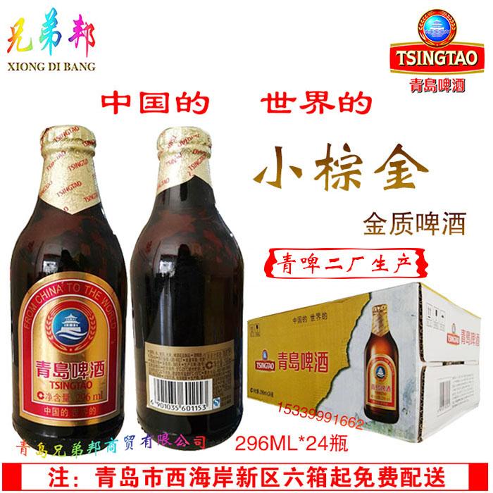 >> 青岛小金啤啤酒小瓶啤酒 瓶金质啤酒 24 296ml 小棕金啤酒 青岛