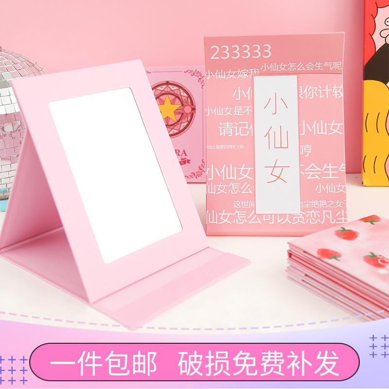 韩国折叠化妆镜桌面台式公主镜可爱少女心纸镜便携镜子宿舍梳妆镜