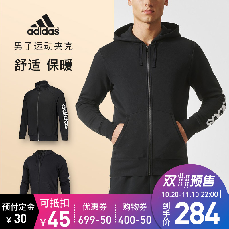 【双11预售】阿迪达斯男装运动服男子针织夹克外套CE8581 BR4058