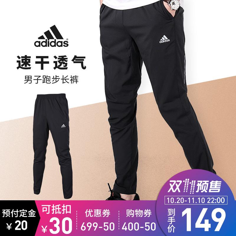 【双11预售】阿迪达斯  2017年新款男子跑步休闲梭织长裤S97518