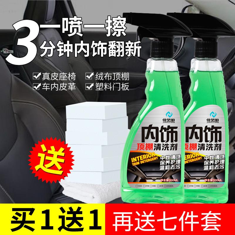 汽车内饰清洗剂车顶棚绒面织物免洗清洁神器车内真皮去污清洁剂套