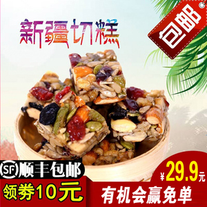 Cut Cake Xinjiang Authentic Handmade Traditional Snacks Bulk Nut Dessert Maren Snacks Specialty Foods 500g