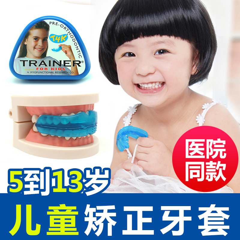 儿童牙齿矫正器T4K矫正龅牙地包天反颌 防夜间磨牙口呼吸隐形牙套