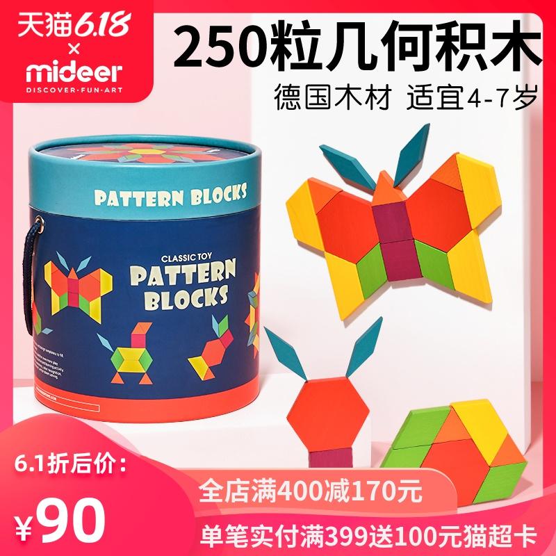 mideer弥鹿250P彩色积木几何形状色彩认知拼搭积木儿童积木玩具