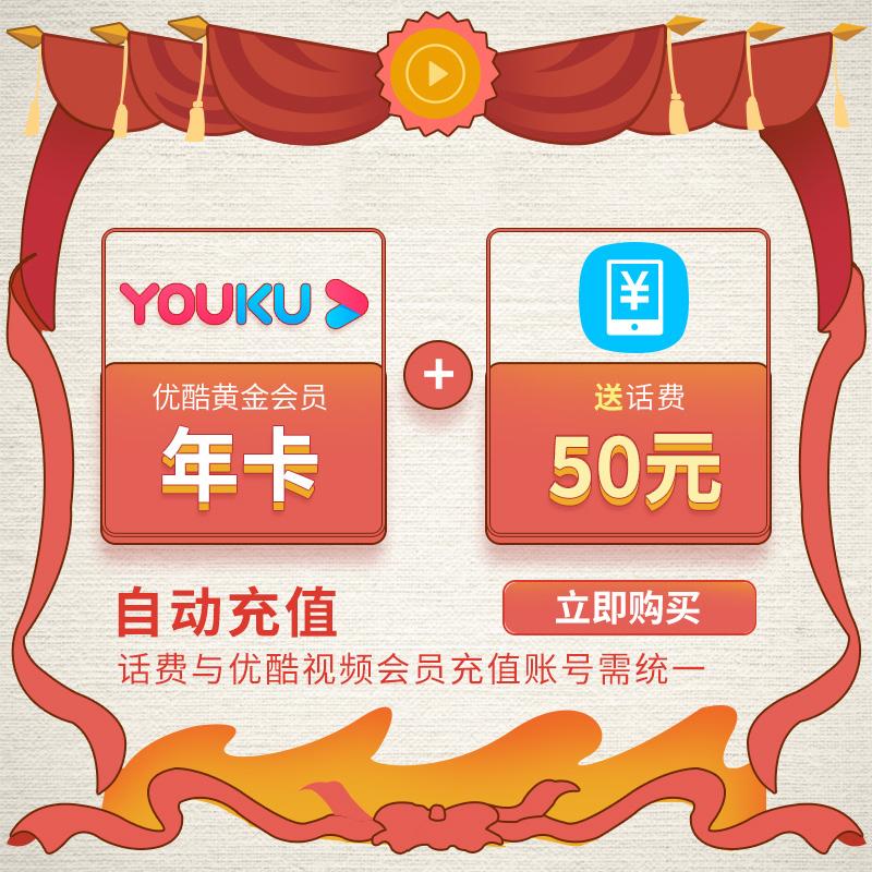 【领券立减100,再送50元话费!】优酷会员youku视频黄金vip1年