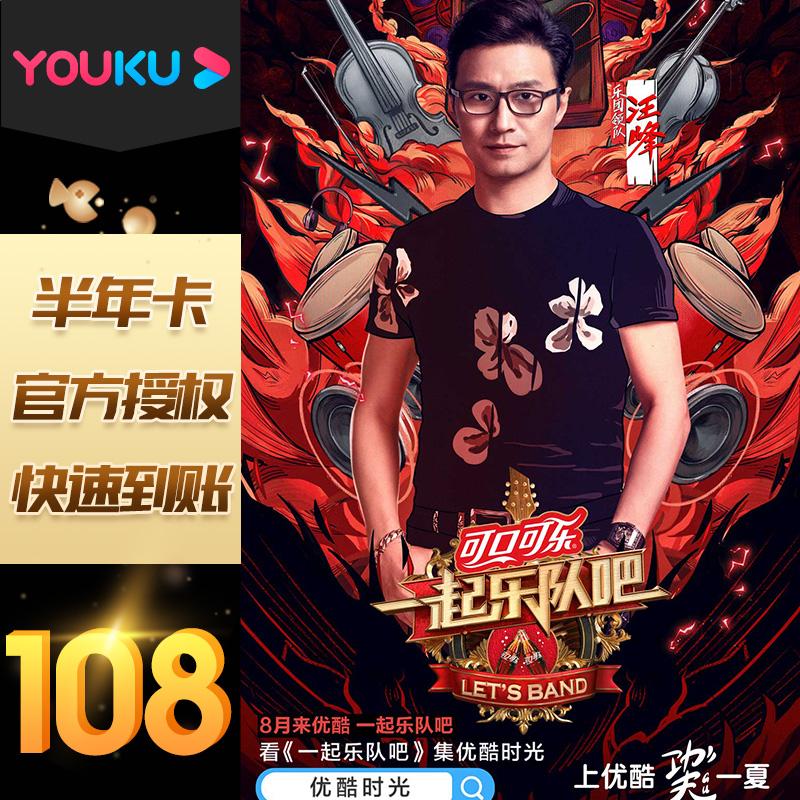 【填手机号】优酷会员vip视频youku会员卡充值半年卡6个月