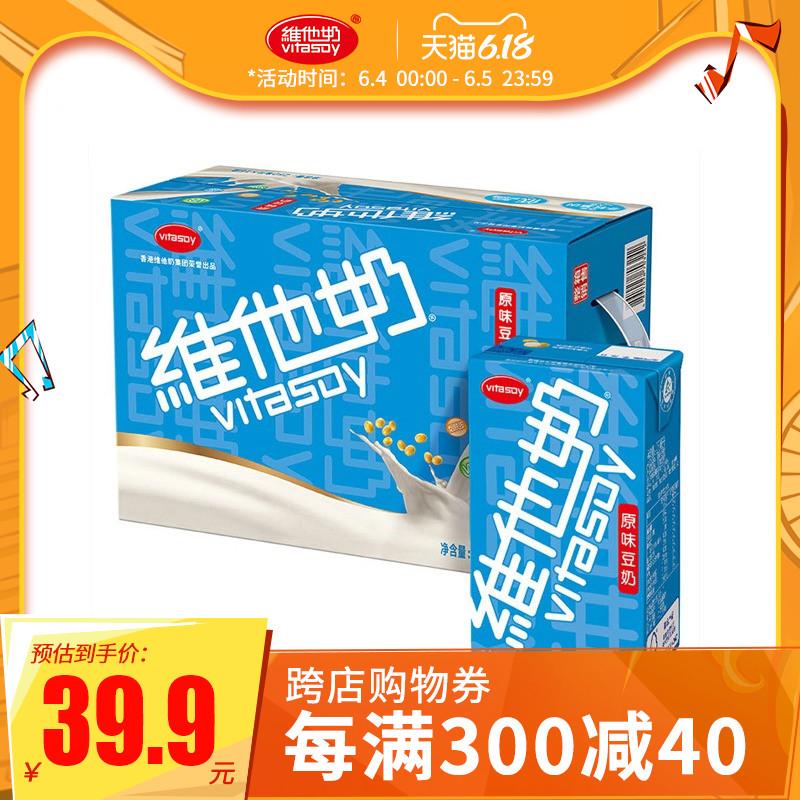 Vitasoy维他奶原味豆奶250ml*16盒/箱 即饮 健康 富含维生素