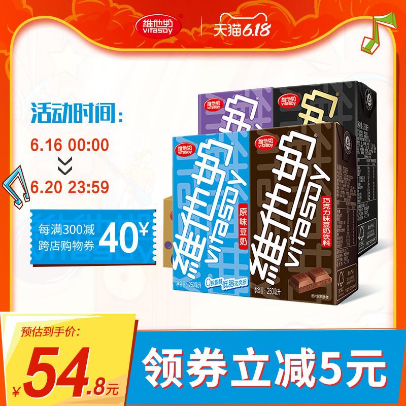 Vitasoy维他奶多口味豆奶250ml*24盒原味 香草 巧克力 黑豆混合装