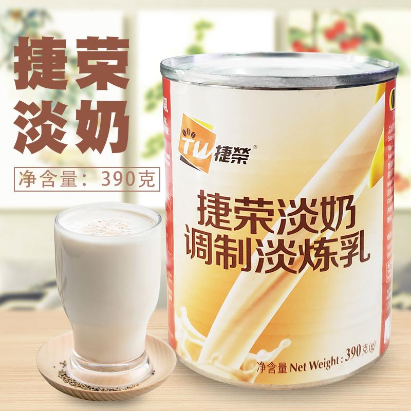 6罐包邮捷荣植脂淡奶淡炼乳炼奶调制390g咖啡好伴侣零反奶精炼乳