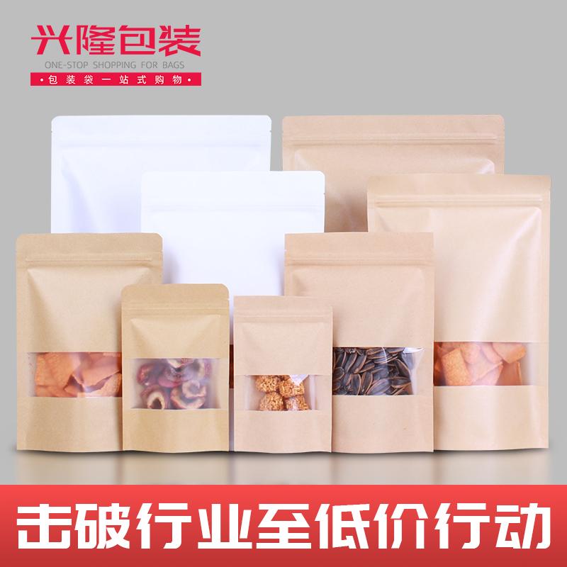 牛皮纸袋自封袋包装袋密封袋食品袋茶叶零食开窗封口袋干果袋定制