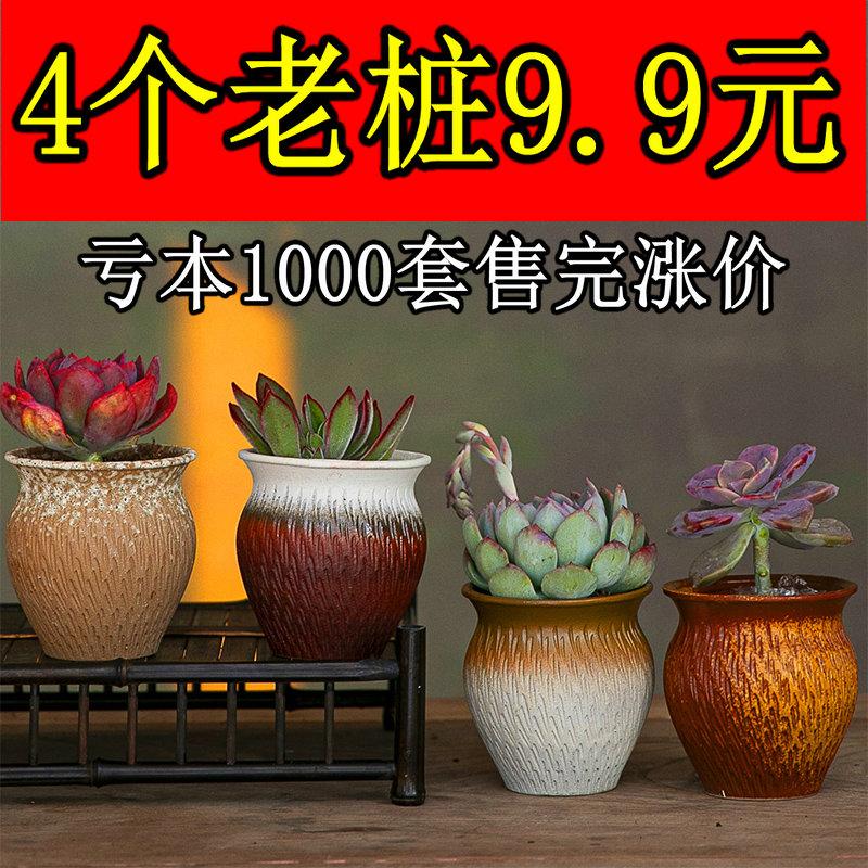多肉花盆陶瓷复古粗陶透气大口径创意个性老桩盆绿植特价清仓包邮