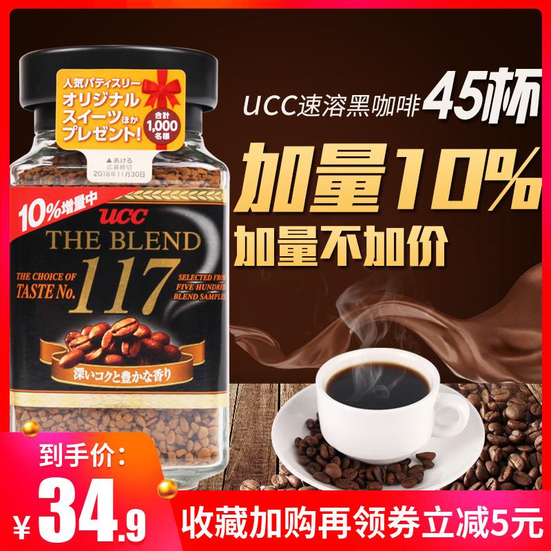 日本进口UCC速溶咖啡117号纯正浓香无糖苦味黑咖啡粉瓶装99g