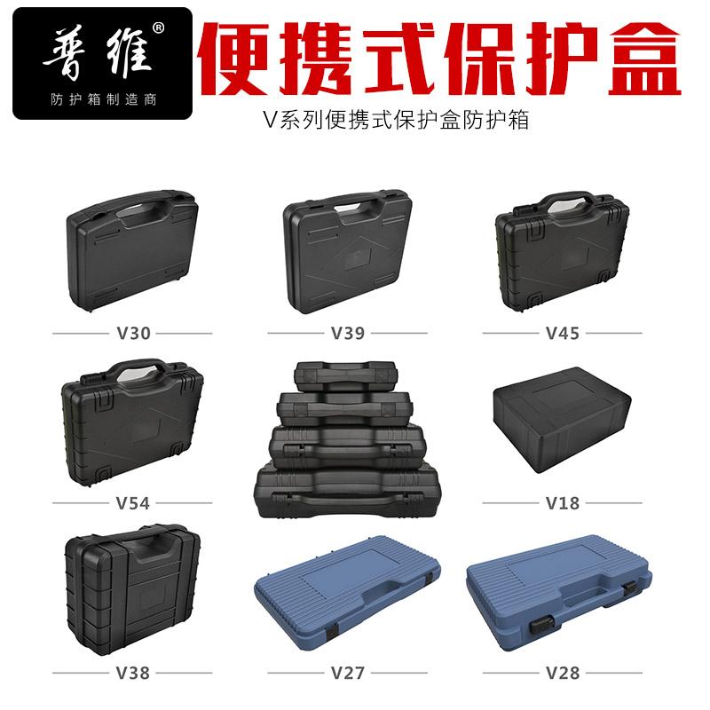 批量促销普维V系列大中小号收纳盒五金工具箱仪器箱多功能塑料盒