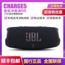 JBL CHARGE5冲击波5音乐便携式蓝牙音响箱车载户外低音炮支持防水