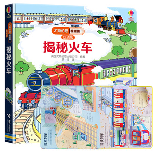Demystifying the train 3D flip book Eusebourne look inside (low version) 3-6-12 years old children baby enlightenment picture book A lot of various transportation small encyclopedia kindergarten science map books