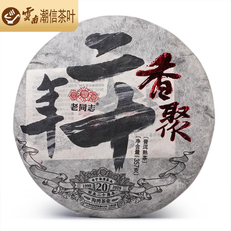 老同志海湾茶业2019年纪念茶普洱茶