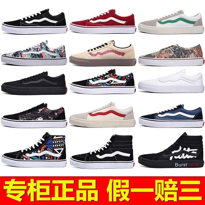 官方正品旗舰店万斯官网男鞋高帮经典款帆布鞋低帮韩国女鞋滑板鞋