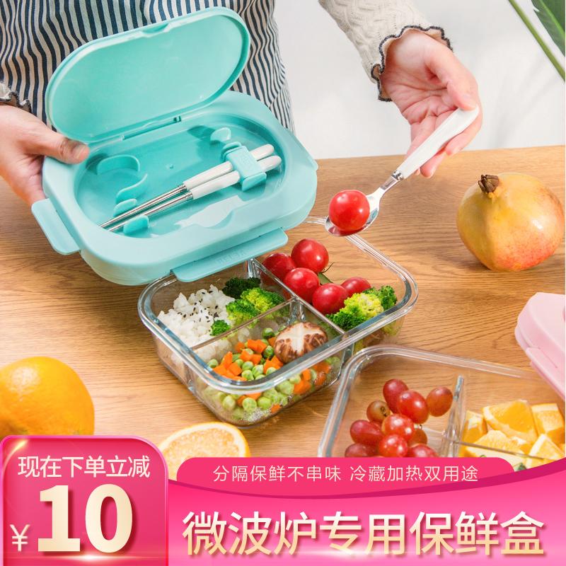 物生物玻璃饭盒上班族微波炉加热专用密封保鲜分隔型保温便当餐碗