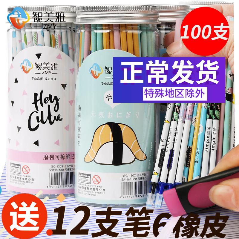 智美雅可擦笔笔芯3-5年级小学生用100支热魔摩磨易擦 黑0.5mm可爱卡通摩擦乐中性笔笔芯0.38黑女魔力檫晶蓝色