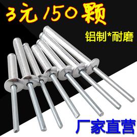 拉铆钉铝制抽芯铆钉5mm圆头开口型铝拉钉装潢钉卯钉M2.4/M3.2/M4