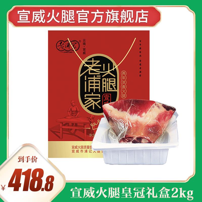 【宣威火腿 】云南特产腊味美食礼盒装4斤皇冠年货大礼包春节礼品