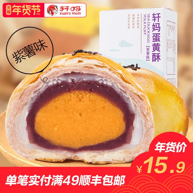 轩妈家蛋黄酥紫薯味2枚/盒 雪莓娘麻薯夹心馅传统糕点年货零食