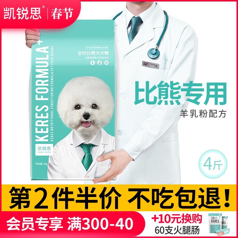 [¥39]凯锐思 比熊狗粮幼犬成犬专用白色美毛去泪痕比熊犬专用粮奶糕4斤