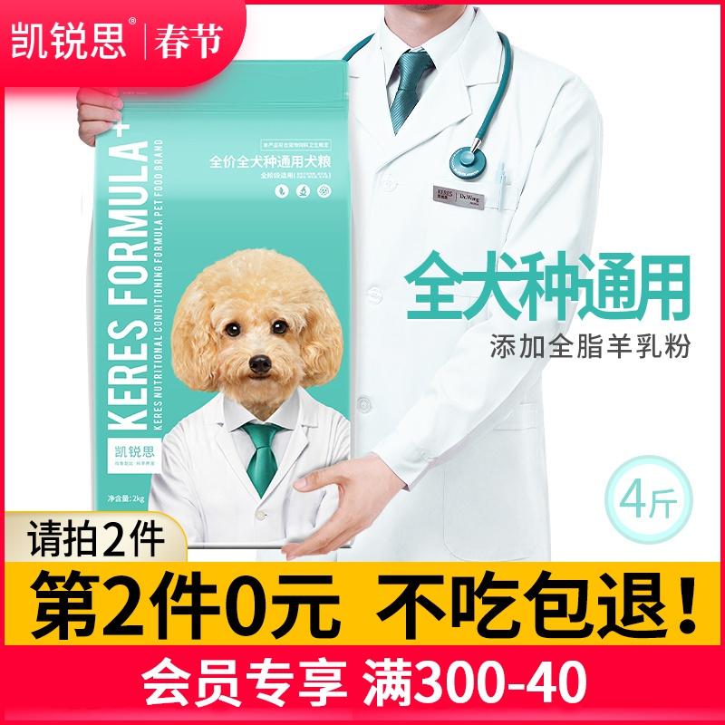 [¥44]凯锐思泰迪萨摩耶金毛拉布拉多比熊狗粮小型犬幼犬成犬通用型粮