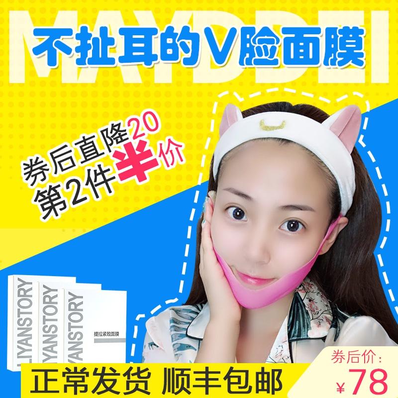 韩国v脸绷带面膜 挂耳式提拉紧致面膜去双下巴去水肿婴儿肥神器