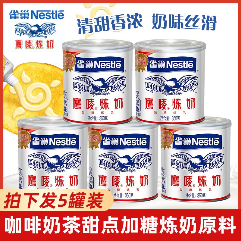 雀巢鹰唛原味炼奶炼乳350g*5罐装 咖啡炼奶面包甜点蛋挞烘焙原料