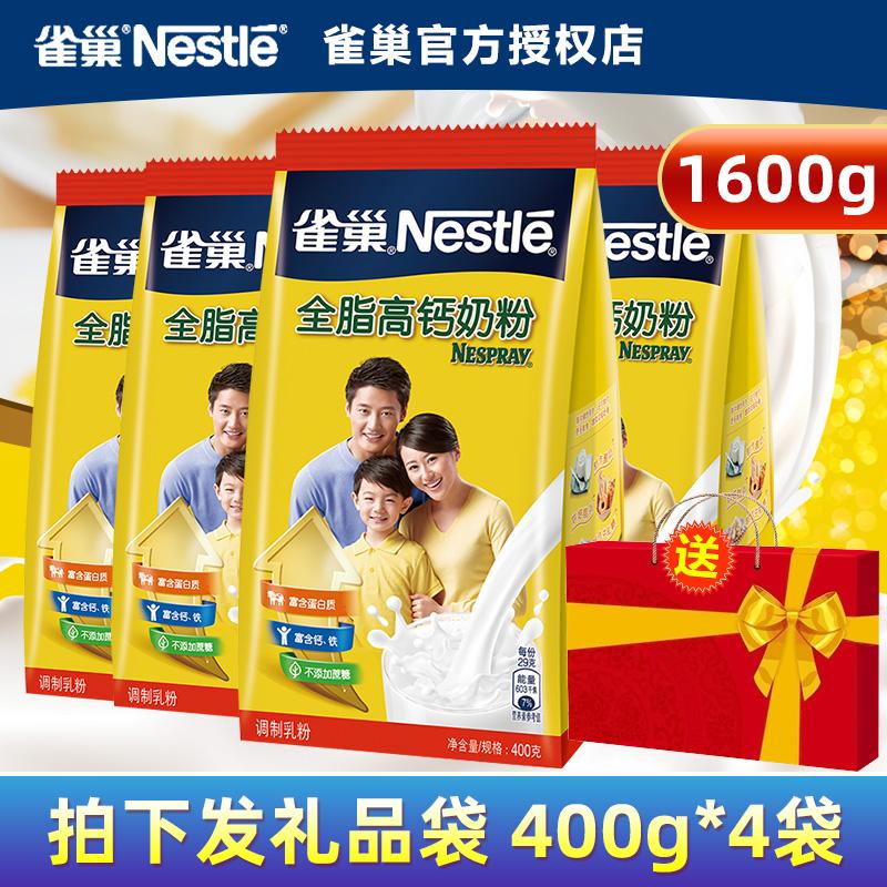 官方授权雀巢全脂高钙奶粉全家营养奶粉家庭量版装400g*4袋装