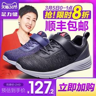 足力健男鞋春季休闲运动鞋时尚40岁50岁爸爸中老年外穿散步健步鞋
