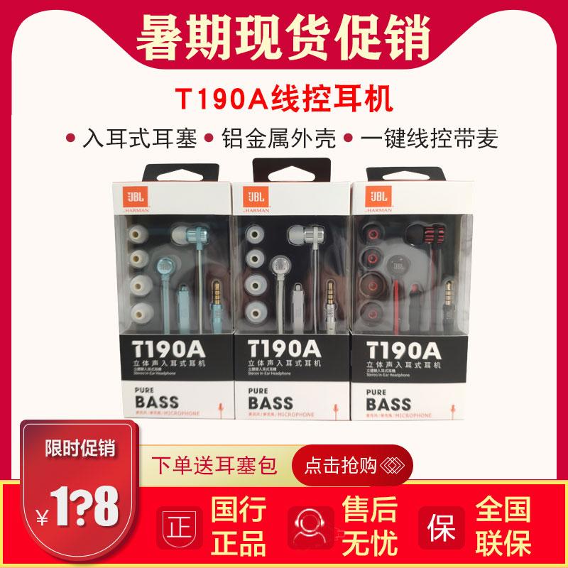 JBL T190A耳机入耳式立体声苹果耳机小米手机通用耳塞式有线线控