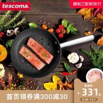 捷克tescoma石面不粘锅平底锅煎锅牛排煎蛋煎饼锅家用燃气灶适用
