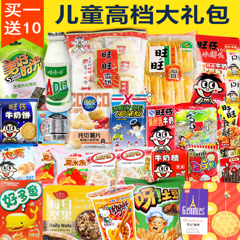 儿童零食大礼包旺旺小孩子组合整箱超大吃货混装女生健康营养小吃