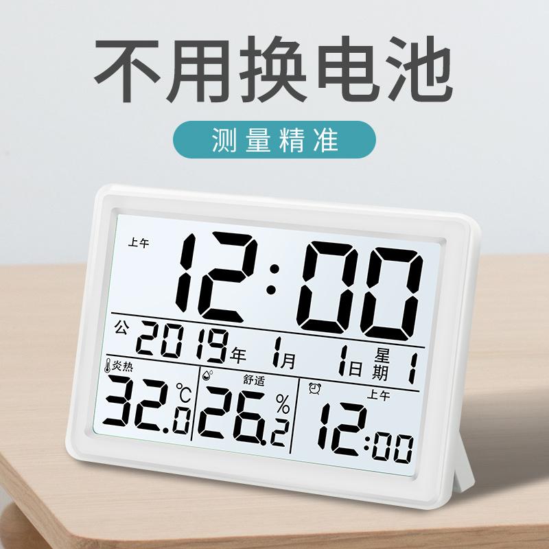 充电温湿度计室内家用温度计高精度精准室温计婴儿房壁挂式温度表